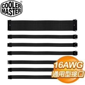 Cooler Master 酷碼 PVC電源編織線套組《黑》
