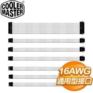 Cooler Master 酷碼 PVC電源編織線套組《白》