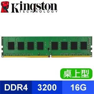 Kingston 金士頓 DDR4-3200 16G 桌上型記憶體(2048*8)  KVR32N22S8/16