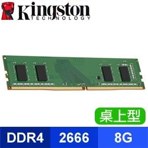 Kingston 金士頓 DDR4-2666 8G 桌上型記憶體(1024*16) KVR26N19S6/8