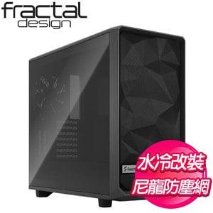 Fractal Design【Meshify 2 TG Light Tint】E-ATX 淺玻璃透側機殼《灰》FD-C-MES2A-04