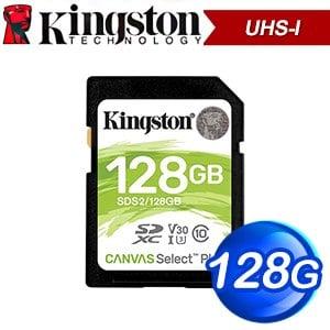 Kingston 金士頓 Canvas Select Plus 128GB SDXC UHS-I 記憶卡(R100MB/W85MB) SDS2/128GB