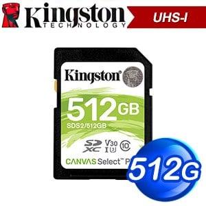 Kingston 金士頓 Canvas Select Plus 512GB SDXC UHS-I 記憶卡(R100MB/W85MB) SDS2/512GB