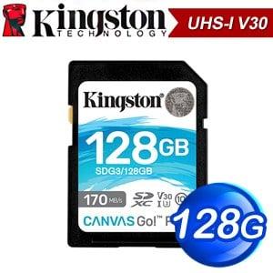 Kingston 金士頓 Canvas Go! Plus 128GB SDXC UHS-I V30 記憶卡(R170MB/W90MB) SDG3/128GB