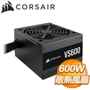 Corsair 海盜船 VS600 電源供應器(CP-9020224-TW)
