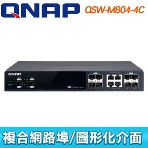 QNAP 威聯通 QSW-M804-4C 全10G 8 埠管理型交換器