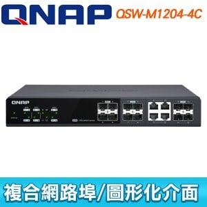QNAP 威聯通 QSW-M1204-4C 全10G 12 埠管理型交換器