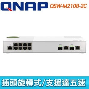 QNAP 威聯通 QSW-M2108-2C 入門款 L2 Web 管理型交換器
