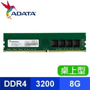 【搭機價】ADATA 威剛 DDR4-3200 8G 桌上型記憶體(1024*16)適用第9代CPU以上