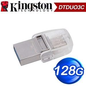 Kingston 金士頓 128GB DataTraveler MicroDuo 3C Type-C USB3.1隨身碟(DTDUO3C/128GB)