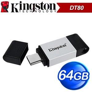 Kingston 金士頓 DataTraveler 80 USB 3.2 Type-C 64GB 隨身碟(DT80/64GB)