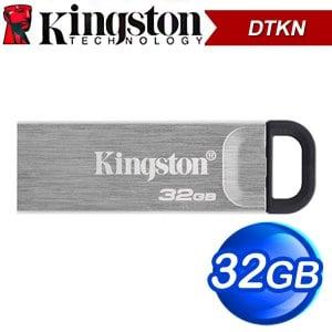 Kingston 金士頓 DataTraveler Kyson USB3.2 32G 金屬隨身碟(DTKN/32GB)