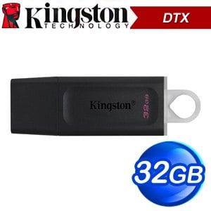 Kingston 金士頓 DataTraveler Exodia USB3.2 32GB 隨身碟(DTX/32GB)