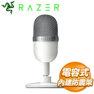 Razer 雷蛇 Seiren Mini 魔音海妖Mini 麥克風《白》RZ19-03450300-R3M1