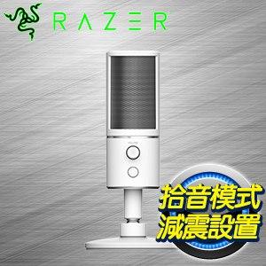 Razer 雷蛇 Seiren X Mercury 魔音海妖USB麥克風《白》(RZ19-02290400-R3M1)