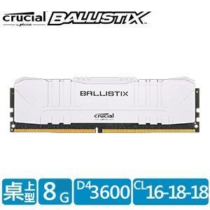 美光 Crucial Ballistix 8G DDR4-3600(低延遲CL 16-18-18) 超頻Die 桌上型記憶體《白