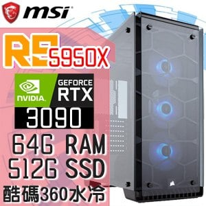微星系列【海盜傳奇】AMD R9 5950X十六核 RTX3090 電競水冷電腦(64G/512G SSD)