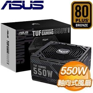 ASUS 華碩 TUF GAMING 550B 550W 銅牌 電源供應器(6年保) 90YE00D2-B0TA00