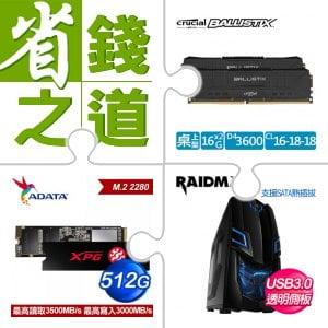 ☆自動省★ 美光 Ballistix 16G*2 DDR4-3600 美光超頻 E-Die 桌上型記憶體《黑》+威剛