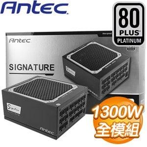 Antec 安鈦克 Signature 1300 1300W 白金牌 全模組 電源供應器(10年保)