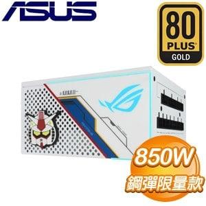 ASUS 華碩 ROG-STRIX-850W-GUNDAM 金牌 全模組 電源供應器 (10年保)