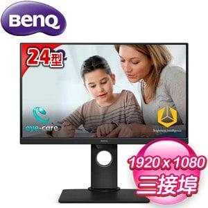 BenQ 明基 BL2480T 24型 IPS光智慧護眼螢幕