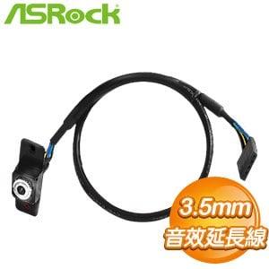 ASRock 華擎 DeskMini Rear Audio Cable 後置音源延長線(310/H470/X300/A300通用)