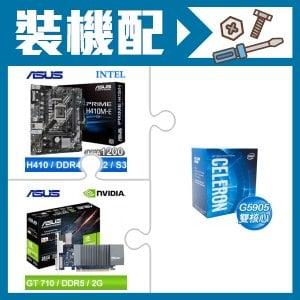 ☆裝機配★ G5905+華碩 PRIME H410M-E CSM M-ATX主機板+華碩 GT710-SL-2GD5-BRK 顯示卡
