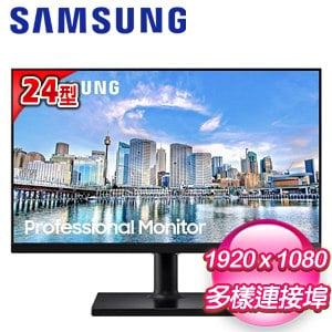 Samsung 三星 F24T450FQC 24型 IPS 窄邊框商用螢幕