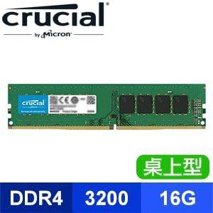 【搭機價】Micron 美光 Crucial DDR4-3200 16G 桌上型記憶體(2048*8)【原生顆粒】適用第9代CPU