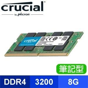 【搭機價】Micron 美光 Crucial NB DDR4-3200 8G 筆記型記憶體【原生顆粒】