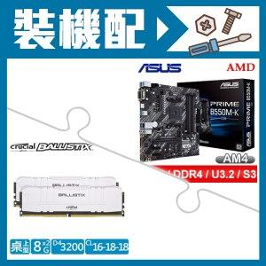 ☆香香價★ 華碩 B550M-K M-ATX主機板+美光 DDR4-3200 8G*2 記憶體