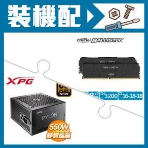 ☆香香價★ 美光 Ballistix 8G*2 DDR4-3200(16-18-18)美光超頻 E-Die 桌上型記憶體《黑》+威剛 XPG PYLON 550W 銅牌 電源供應器 ★送美光 貓爪杯