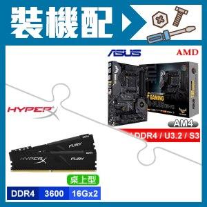 華碩 TUF X570-PLUS(WI-FI)主機板+HyperX FURY 16G*2 記憶體
