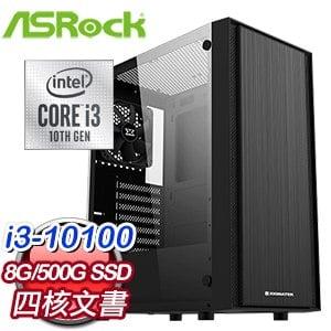 華擎系列【咫尺江山】i3-10100四核 文書電腦(8G/500G SSD)