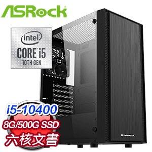 華擎系列【月魄知風】i5-10400六核 文書電腦(8G/500G SSD)