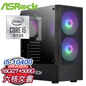 華擎系列【重華亂舞】i5-10400六核 文書電腦(16G/500G SSD/2T)