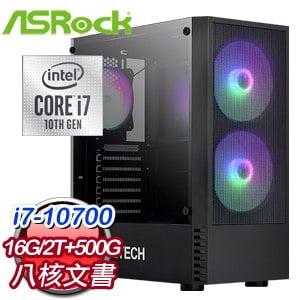 華擎系列【清心懸玉】i7-10700八核 文書電腦(16G/500G SSD/2T)