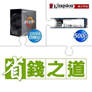 AMD R3 3300X(X2)+金士頓 A2000 500G M.2 PCIe SSD(X4)