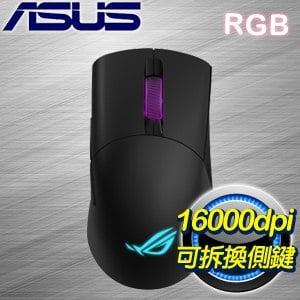 ASUS 華碩 ROG Keris Wireless RGB 無線電競滑鼠