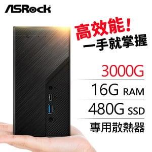 華擎系列【mini碎紙機】AMD 3000G雙核 迷你電腦(16G/480G SSD)