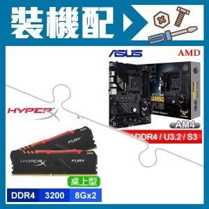 華碩 TUF B550-PLUS主機板+HyperX FURY RGB 8G*2 記憶體