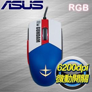 ASUS 華碩 ROG STRIX IMPACT II GUNDAM 鋼彈限定款 電競滑鼠