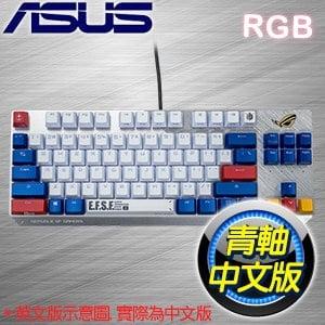 ASUS 華碩 ROG STRIX SCOPE TKL GUNDAM 鋼彈限定款 青軸 80% 電競機械式鍵盤《中文版》