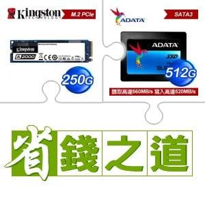 金士頓 A2000 250G PCIe SSD(X2)+威剛 SU800 512G SSD(X2)