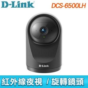 D-Link 友訊 DCS-6500LH Full HD迷你旋轉無線網路攝影機