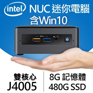 Intel系列【mini單槓】J4005雙核 迷你電腦(8G/480G SSD/Win 10)《NUC7CJYSAL》★送無