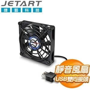 JETART 外接式USB供電 液態軸承 9cm 靜音風扇 (DF9225UB)