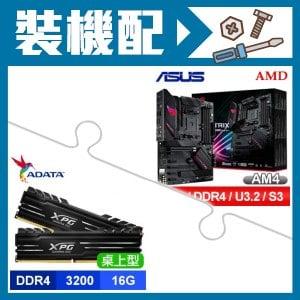 華碩 B550-F(WI-FI)主機板+威剛 XPG GAMMIX D10 D4-3200 16G 記憶體(X2)