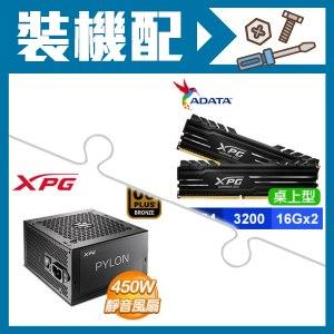 威剛 XPG GAMMIX D10 DDR4-3200 16G*2 記憶體+威剛 450W 銅牌
